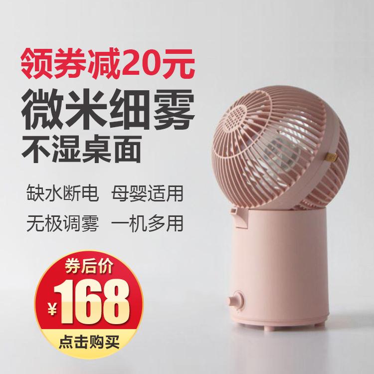 空气加湿器家用静音卧室孕妇婴儿办公室香薰机小型喷雾风扇上加水限100000张券