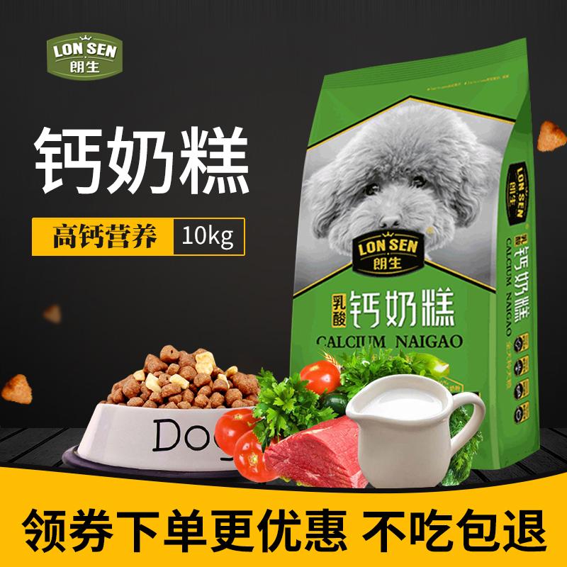 奶糕粮朗生狗粮通用型阿拉斯加泰迪金毛狗粮柯基幼犬小型犬粮20斤