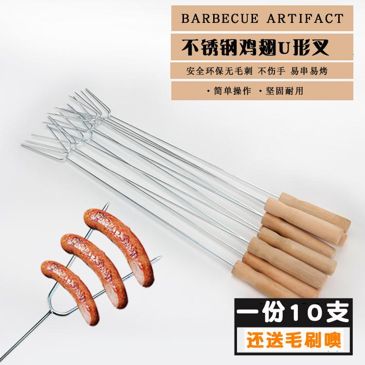 烧烤工具烧烤签子 配件 不锈钢U型木柄叉鸡翅叉火腿叉子烧烤叉