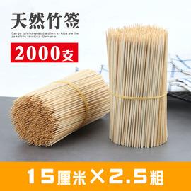 竹签 15cm*2.5mm 烤肠热狗香肠关东煮小丸子一次性小竹签 2000支图片