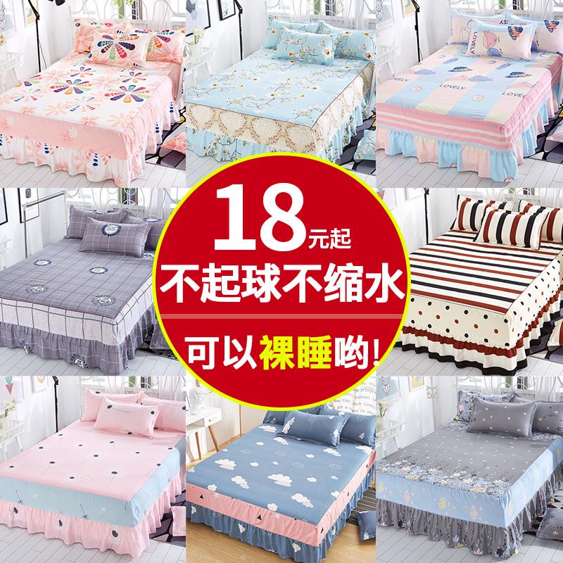 席梦思床罩床裙式床套单件防尘保护套1.5米1.8m床单床垫床笠防滑