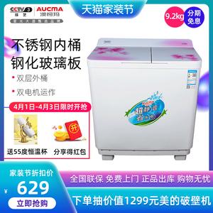 澳柯玛家用半自动双缸大容量小型双桶洗衣机双筒不锈钢9.2