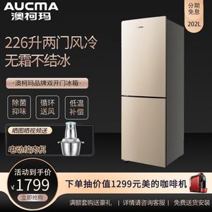 澳柯玛226WH升两门风冷无霜小型冰箱家用双开门电冰箱大容量节能