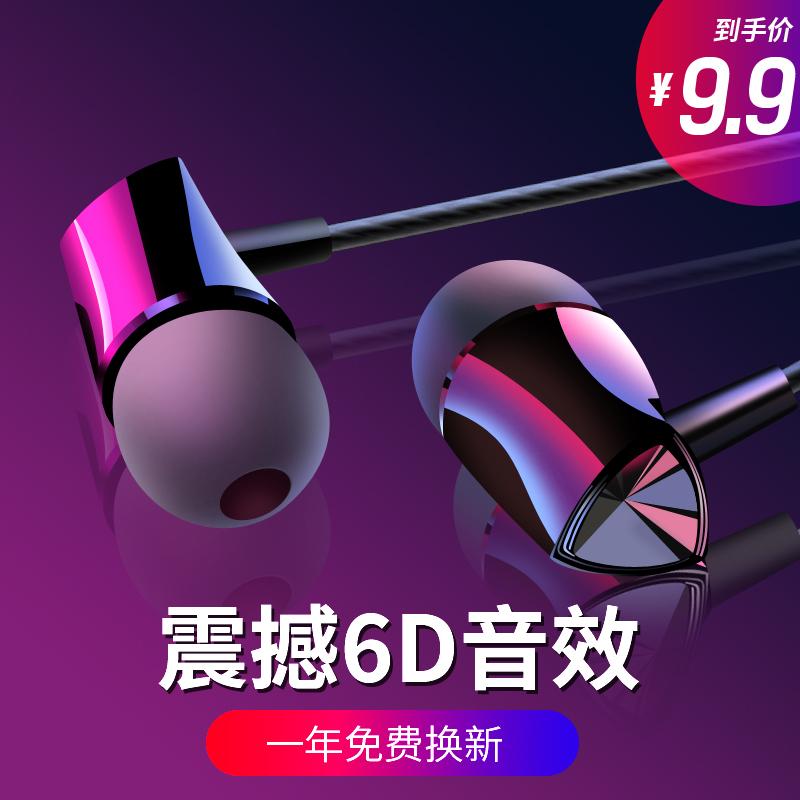喜思黎 x3耳机入耳式重低音炮手机有线耳塞安卓hifi线控带麦全民k歌吃鸡降噪高音质苹果6音乐通用女生男可爱
