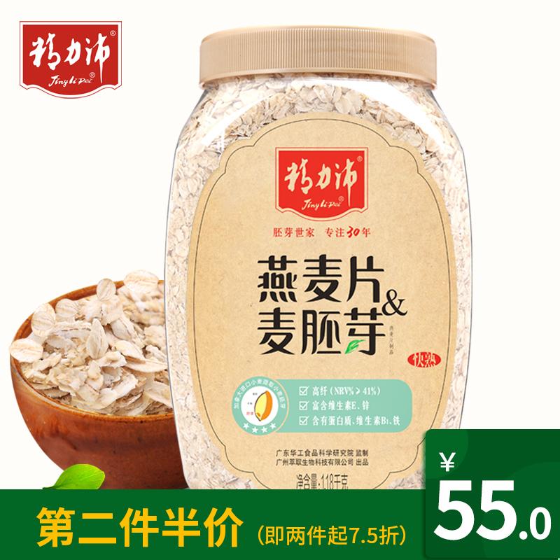 精力沛燕麦片加麦胚芽无蔗糖小麦胚芽燕麦片快熟1.18公斤