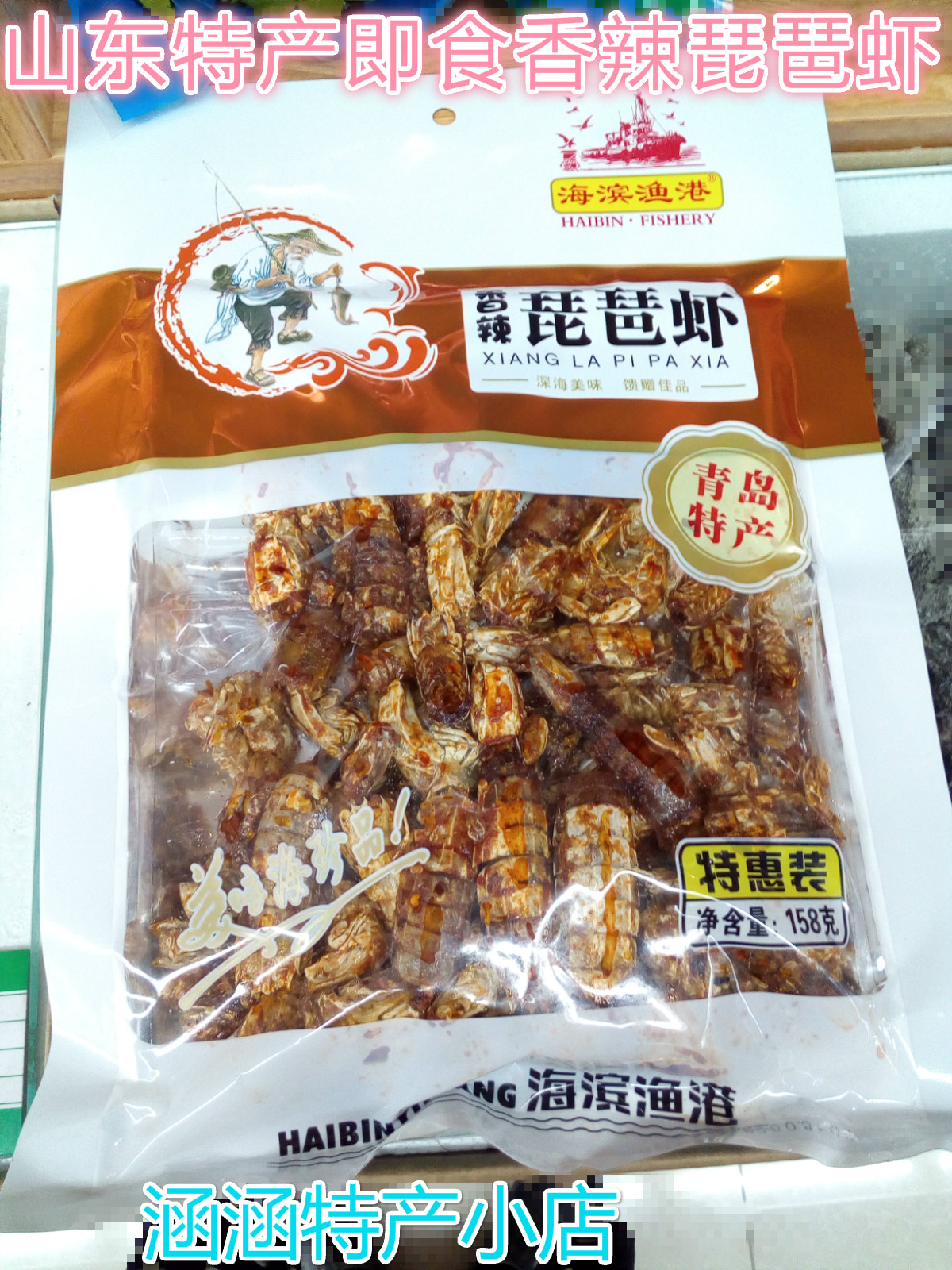 香辣皮皮虾青岛特产即食海零食158g特色海鲜小吃琵琶虾2袋包邮