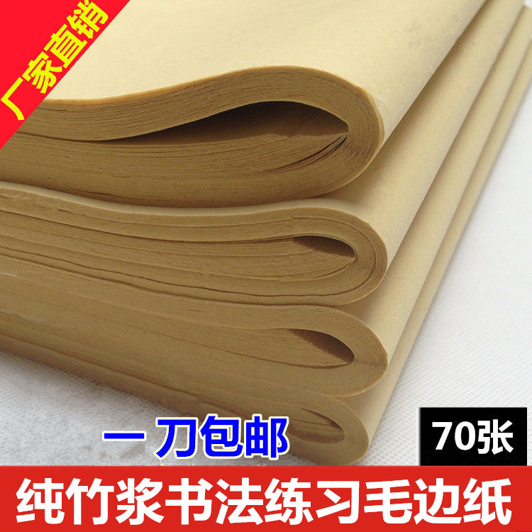Бумага из бамбука Артикул 550605003153