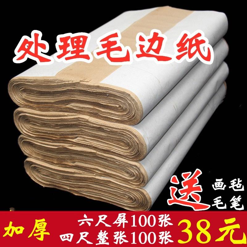 Бумага из бамбука Артикул 559892637368