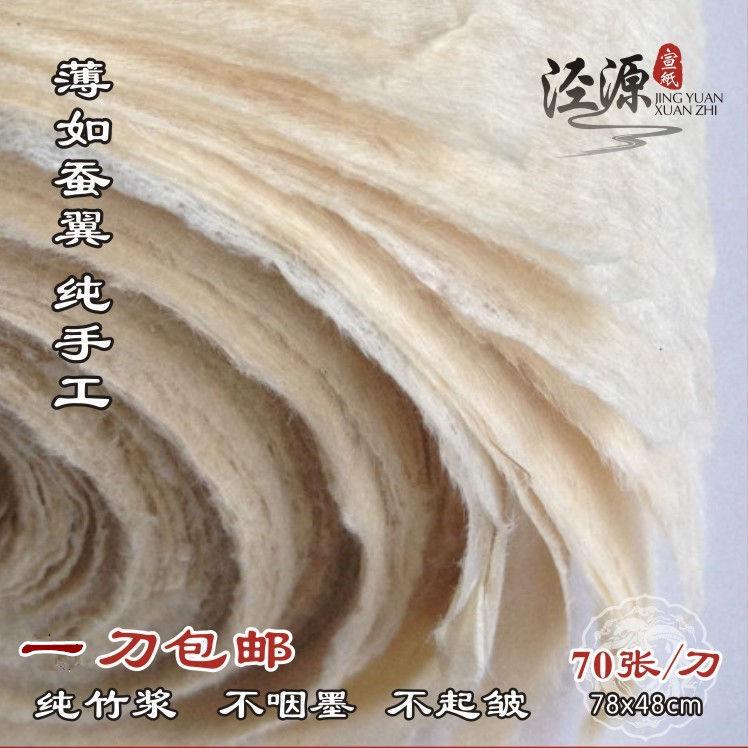 Бумага из бамбука Артикул 42868136001