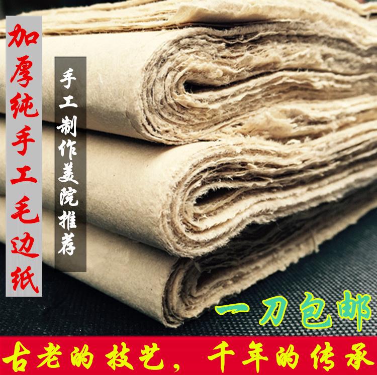 Бумага из бамбука Артикул 42866892293