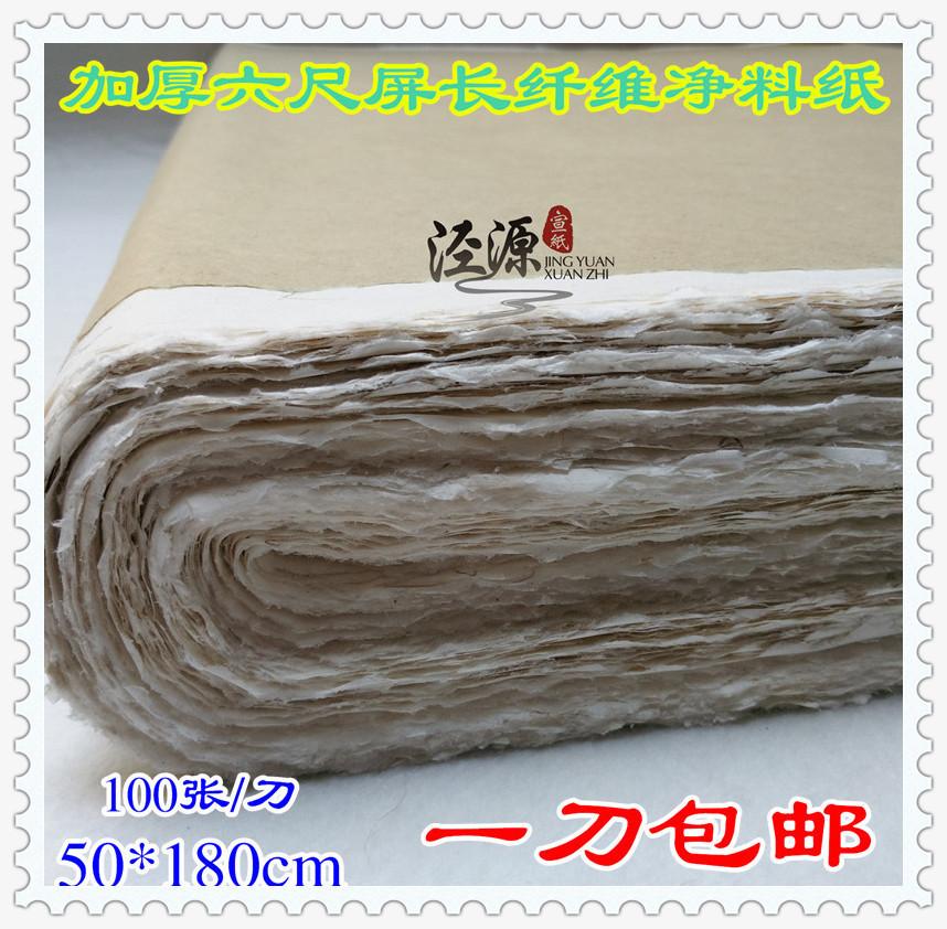 Бумага из бамбука Артикул 45760673887
