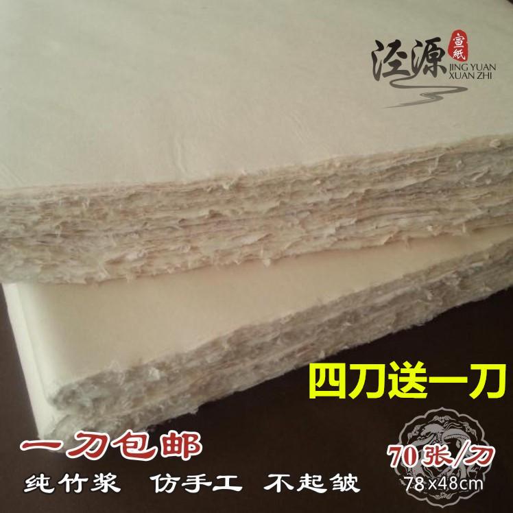 Бумага из бамбука Артикул 42849153275