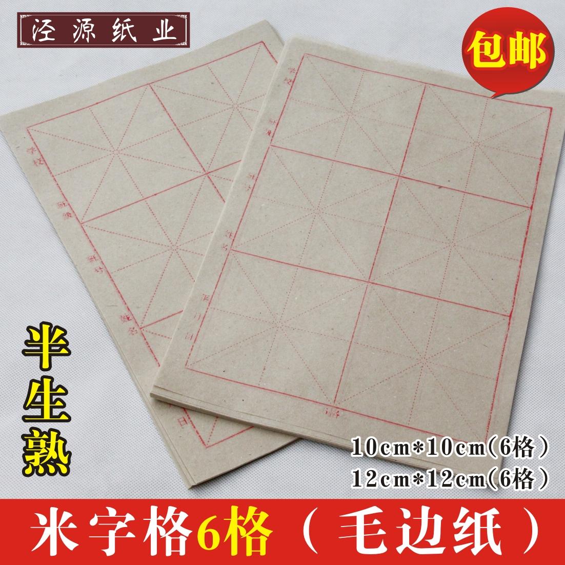 Бумага из бамбука Артикул 528973923689