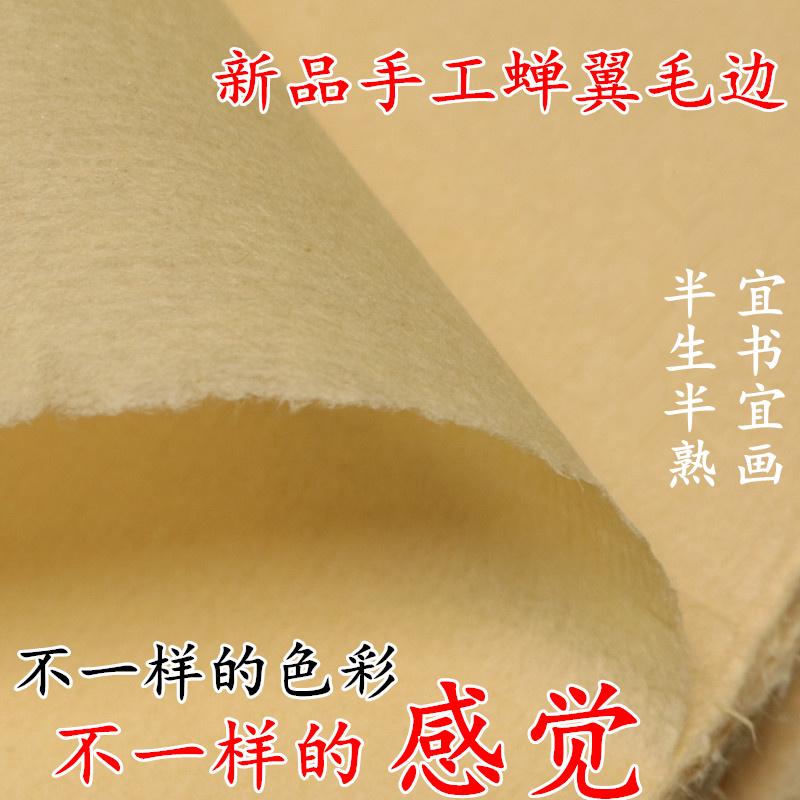 Бумага из бамбука Артикул 563578539566