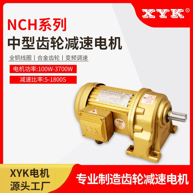 正品永坤XYK卧式齿轮减速机电机 200/400/750W0.75KW三相380/220V