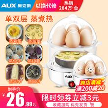 奥克斯煮蛋蒸蛋器自动断电迷你鸡蛋机小型家用早餐神器1人多功能