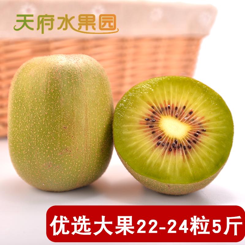 蒲江红心猕猴桃奇异果四川新鲜水果22-24粒5斤大果包邮非黄心绿心