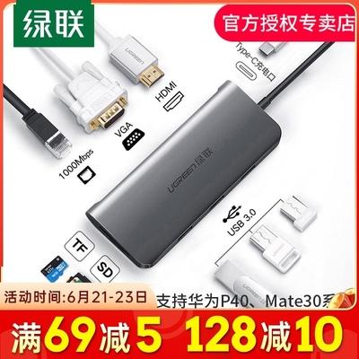 绿联TypeC扩展坞转HDMI/VGA网口转接器拓展坞转换器有线网卡转接头适用于投影仪投屏音频mac苹果华为电脑配件