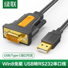 绿联usb转rs232com串口线9针九针Type-C连接电脑ft232串口数据线公对公db9公对母串口线母头工业级接头一转多