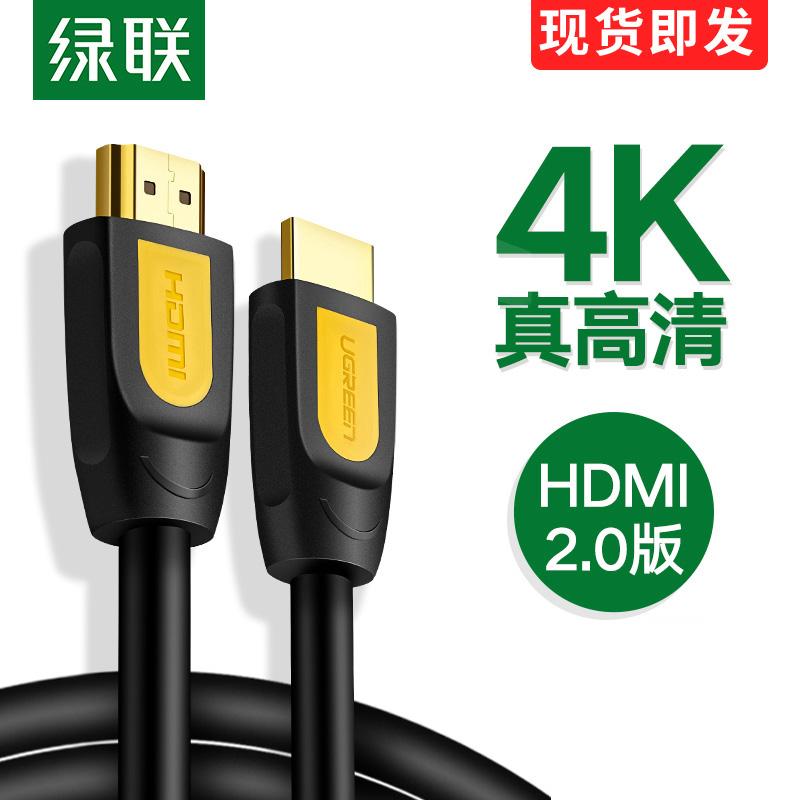绿联hdmi线2.0高清线4k加长数据线