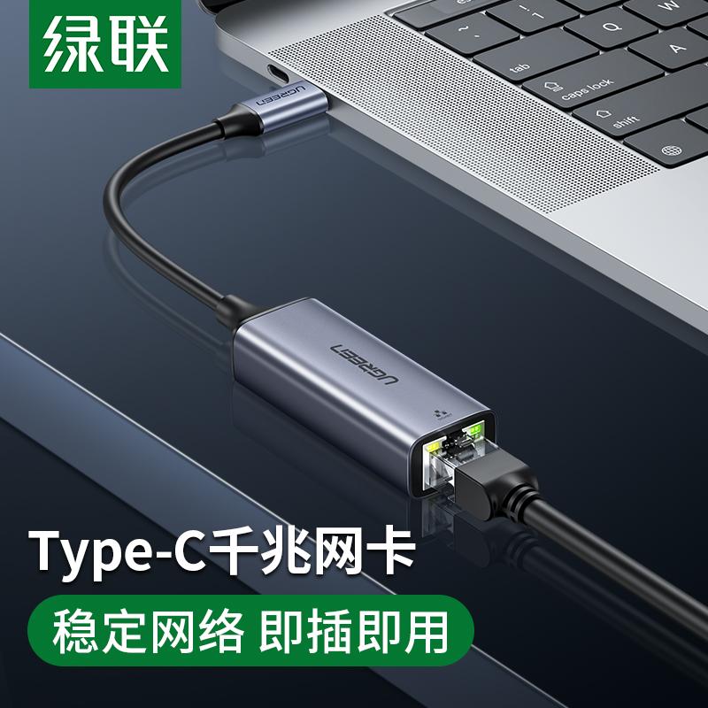 绿联Type-C千兆有线网卡百兆适用苹果Mac华为小米macbookpro笔记本电脑外接usb转RJ45网口转换器网线转接头