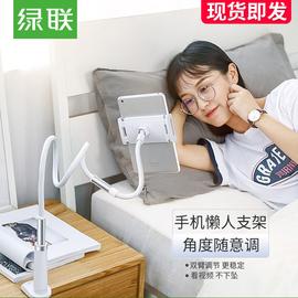 绿联手机架懒人支架女床上床头夹子用ipad平板pad电脑switch通用桌面直播看电视宿舍多功能固定ns支撑驾简约图片