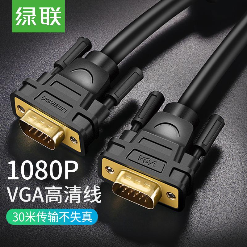 绿联VGA线电脑显示器连接数据传输信号线双屏幕台式与主机和高清投影仪3笔记本5加长10米20公对母延长视频线