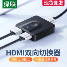绿联hdmi切换器二进一出分线器显示器1分2高清4k适用switch笔记本电脑台式主机投影仪分配器2进1分屏器一分二