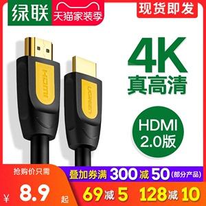 绿联hdmi线电视高清线4k电脑连接显示器投影仪机顶盒数据线1.4连接线加长5/10米延长20hdml线音视频线