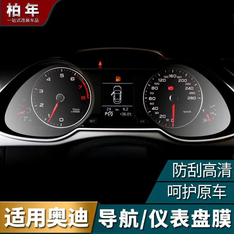 奥迪新Q5/Q3/A3/A4L/A6L仪表盘保护膜显示屏导航贴膜内饰装饰改装
