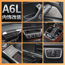 Audi A6L refit interior accessories, A6L control box, decorative car sticker, car interior upgrade items.