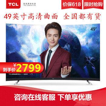 2799.00元包邮TCL49T3 49英寸运动防抖全面屏电视 人工智能电视 旗舰店官方旗舰
