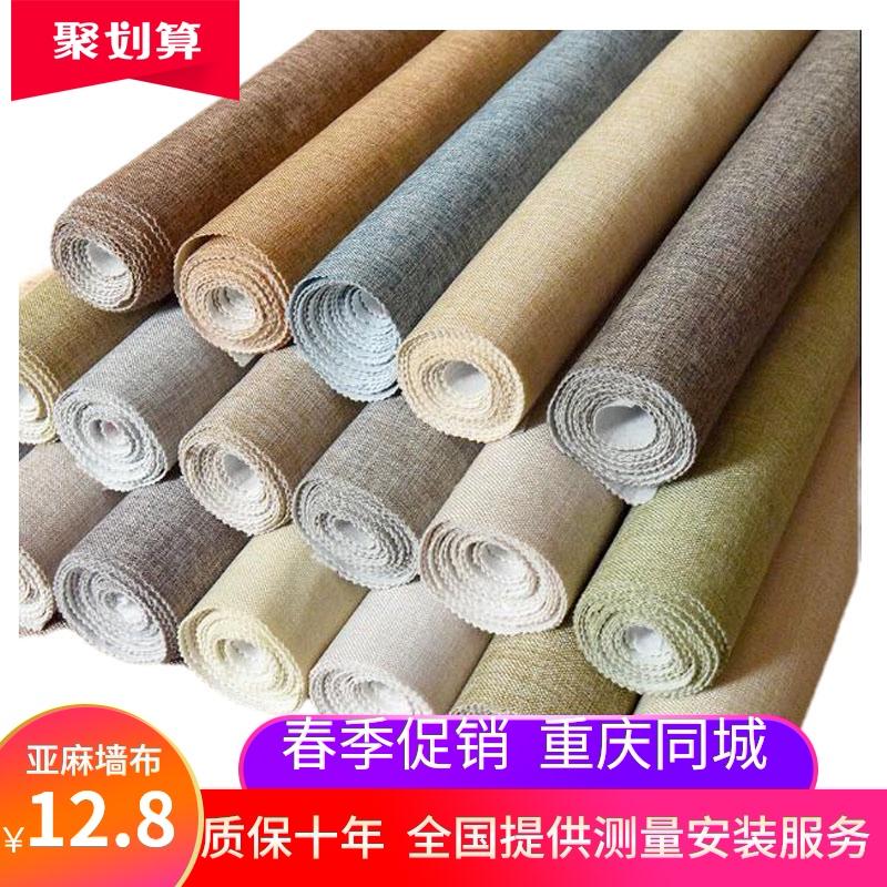 亜麻の壁の布の包みは工事の純色の客間の灰色の寝室をインストールして簡単に軽奢な壁の布のシームレスな全部屋の重慶を誘います。
