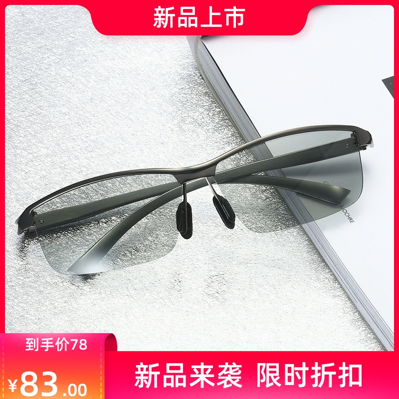 Day and night dual purpose polarized color changing sunglasses for men driving fishing glasses