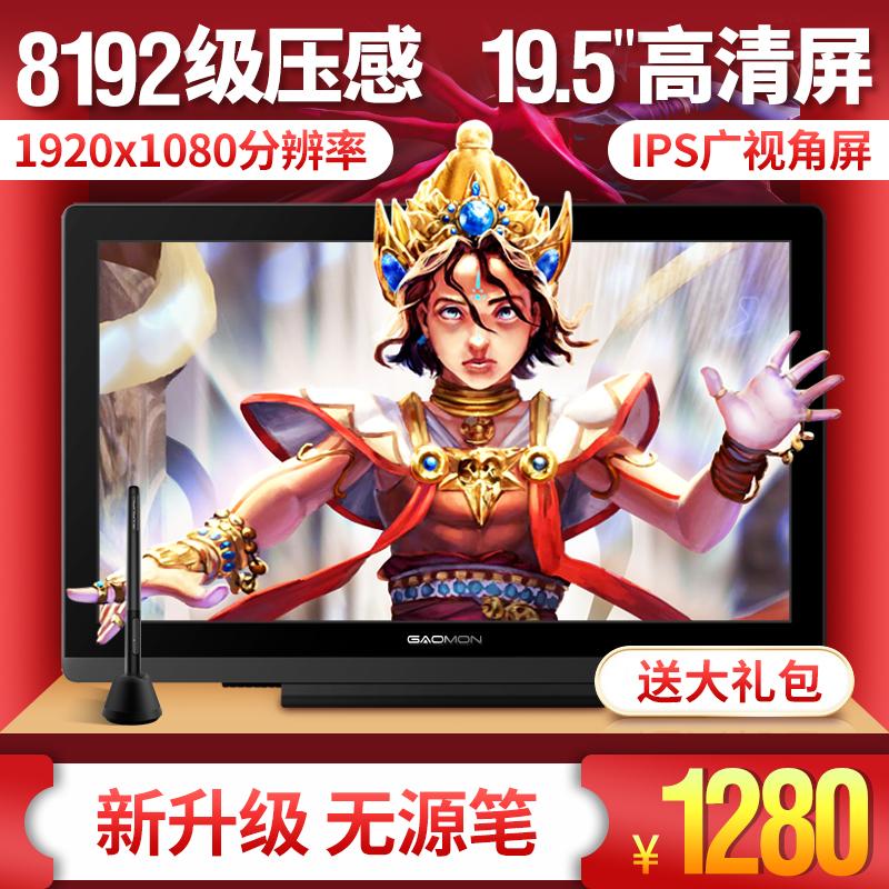 高漫GM185数位屏手绘屏手写屏绘画屏绘图屏液晶数位板电脑手绘板