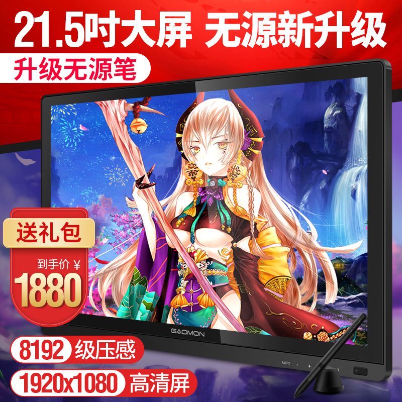 高漫GM220HD数位屏手绘屏绘图屏绘画手写屏液晶电脑手绘板数位板
