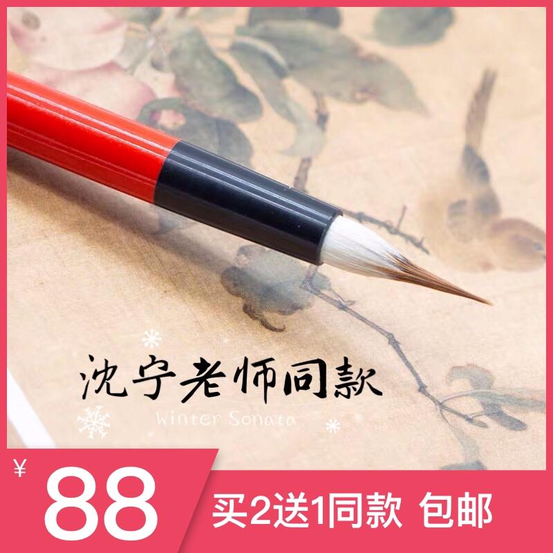 沈宁老师吴钩狼毫工笔小楷勾线笔