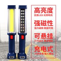 工作汽修检修充电灯汽车机床维修灯强磁铁吸铁应急灯家用高亮LED