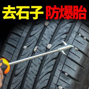 汽车轮胎清石钩沟车胎石子清理工具多功能抠石头器去扣取除石神器