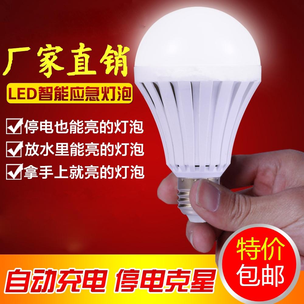 水電燈充電燈智能LED停電應急燈泡遇水就亮不用電的水能燈神奇燈