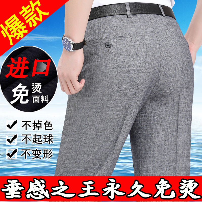 Xiangmu brand trousers mens summer thin middle-aged and elderly business leisure wrinkle free easy large suit pants