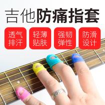 吉他指套防痛指套指尖护手贴尤克里里护指琴弹吉他手指保护套