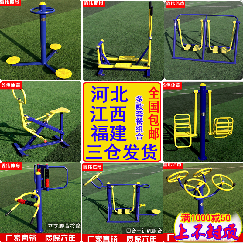 Package post outdoor fitness equipment combination outdoor sports fitness equipment community park square path equipment package