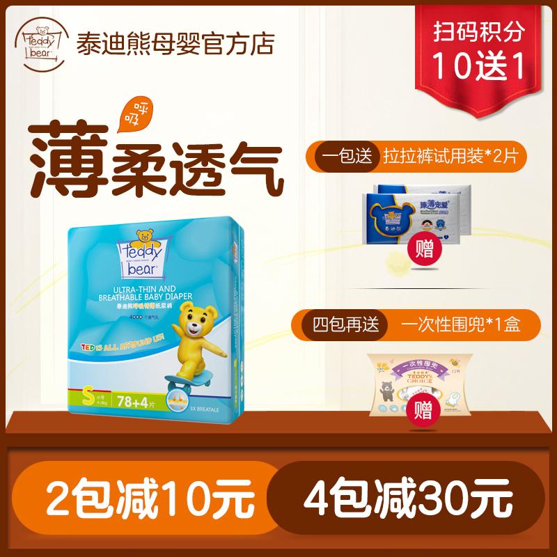 泰迪熊超薄透气纸尿裤S82片 新生的婴儿尿不湿