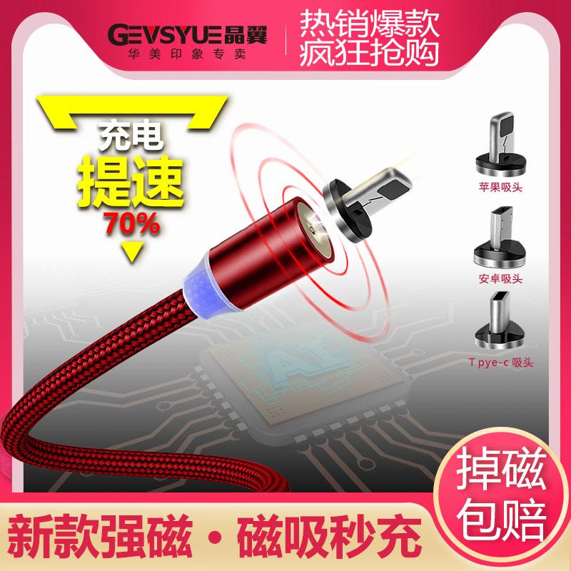 磁吸数据线磁性磁铁强磁力充电线器苹果type-c二合一快充吸磁式安卓闪充三合一华为手机吸头吸附vivo吸铁oppo
