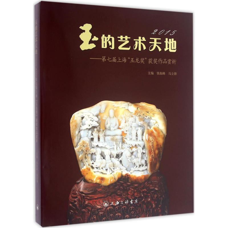 玉的艺术天地/第七届上海\