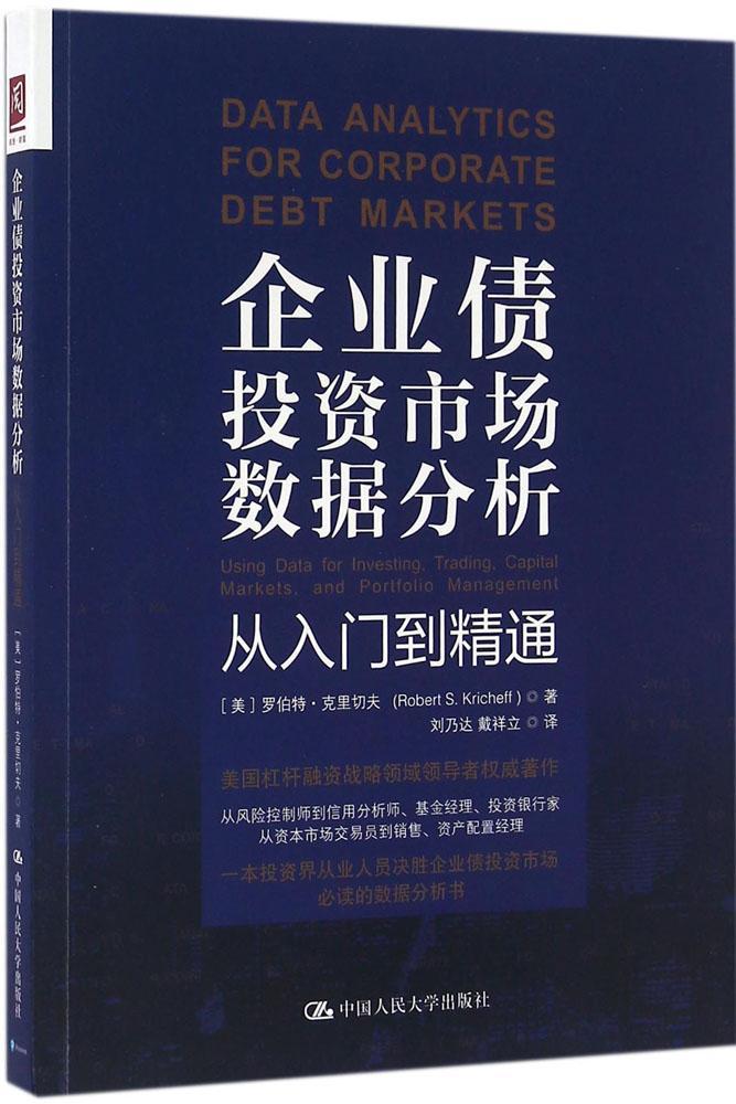 企业债投资市场数据分析:从入门到精通 畅销书籍 股票期货 正版