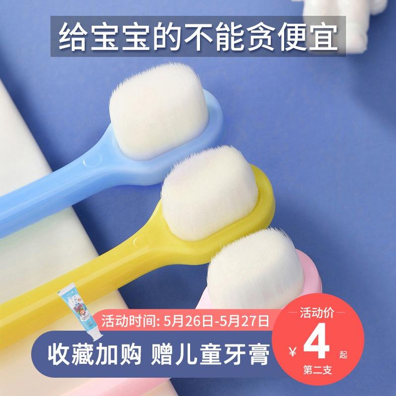 儿童牙刷软毛超细万毛1-2-3-4-5-6岁以上婴幼儿乳牙宝宝牙膏套餐