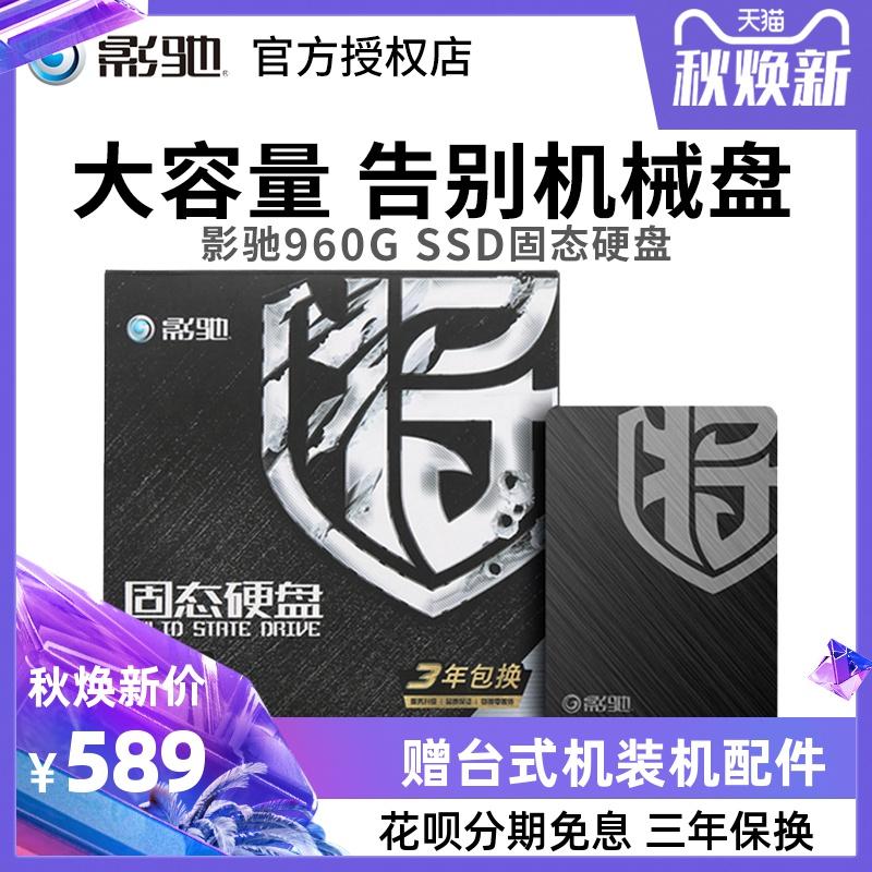 影驰960G/1TB台机笔记本电脑固态硬盘SSD非512/500/480G 全新盒装