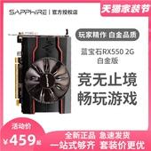 蓝宝石RX550 2G白金版OC 4G显存 台式机电脑独立游戏显卡